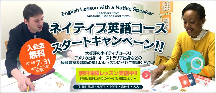 native_campaign0707s